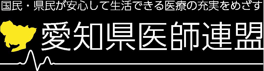 愛知県医師連盟